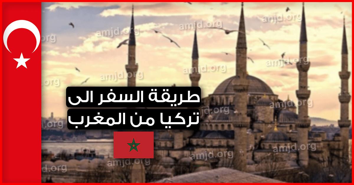 السفر الى تركيا من المغرب لسنة 2021 _ 2020 .. ها شنو خاصك تعرف الى بغيتي تسافر
