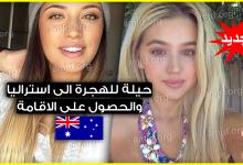 Photo of حيلة يمكن من خلالها الهجرة الى استراليا والحصول على الاقامة بدون زواج أو برامج هجرة