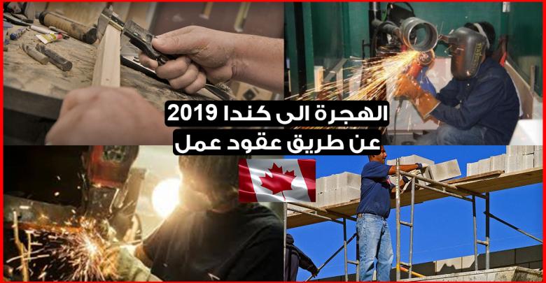 عاجل .. الهجرة الى كندا 2019 عن طريق عقود عمل مع شركات كندية للحرفيين والعمال المهرة