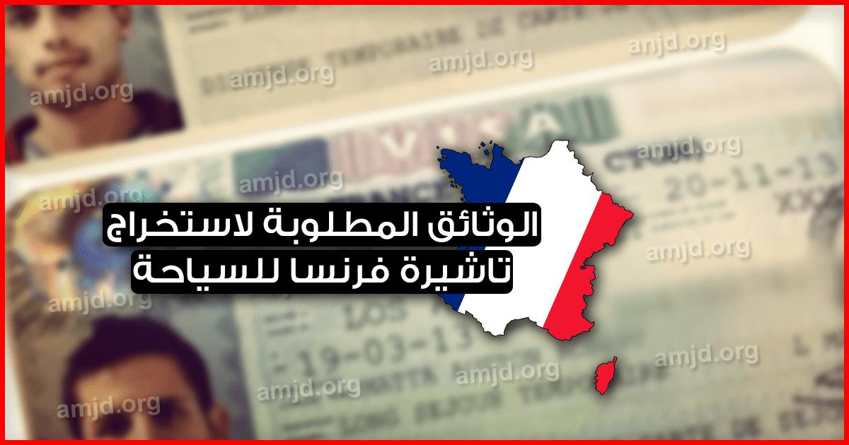فيزا فرنسا .. الوثائق المطلوبة لاستخراج تاشيرة فرنسا للسياحة خلال 2019