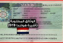 Photo of فيزا هولندا 2019 .. الوثائق المطلوبة لاستخراج تأشيرة هولندا التي لا تتعدى 90 يوما