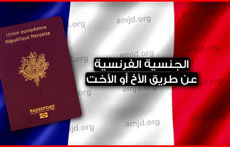 كيفية الحصول على الجنسية الفرنسية علن طريق الأخ أو الأخت