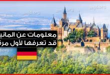 Photo of 10 معلومات عن المانيا قد تعرفها لأول مرة وقد تبدو لك غريبة
