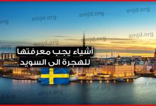Photo of 5 أشياء يجب أن يعرفها كل شخص مقبل على الهجرة الى السويد خلال سنة 2019