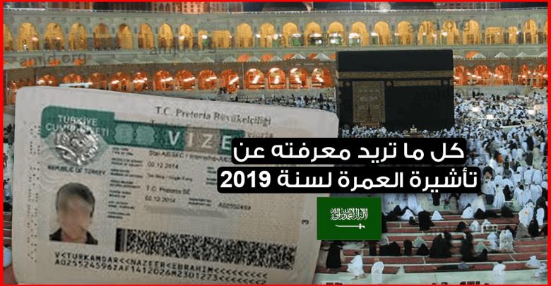 استخراج-تأشيرة-عمرة-لسنة-2019-م--1440-هـ-..-كل-ما-تريد-معرفته-عن-هذا-الموضوع