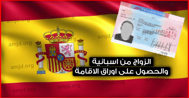 Photo of الزواج من اسبانية والحصول على اوراق الاقامة .. الشروط، الوثائق والاجراءات