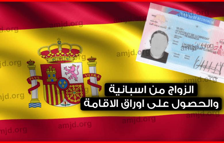 الزواج-من-اسبانية-والحصول-على-اوراق-الاقامة-..-الشروط،-الوثائق-والاجراءات