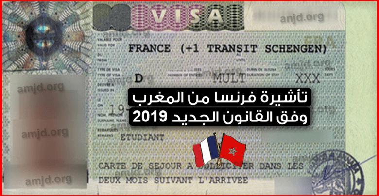 الوثائق المطلوبة للحصول على تأشيرة فرنسا من المغرب 2019
