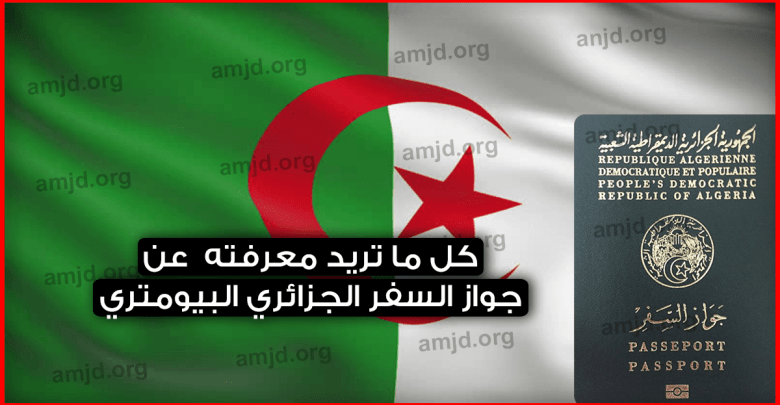 جواز السفر الجزائري البيومتري .. كل ما تريد معرفته عن هذا الموضوع بالتفصيل وبالصور