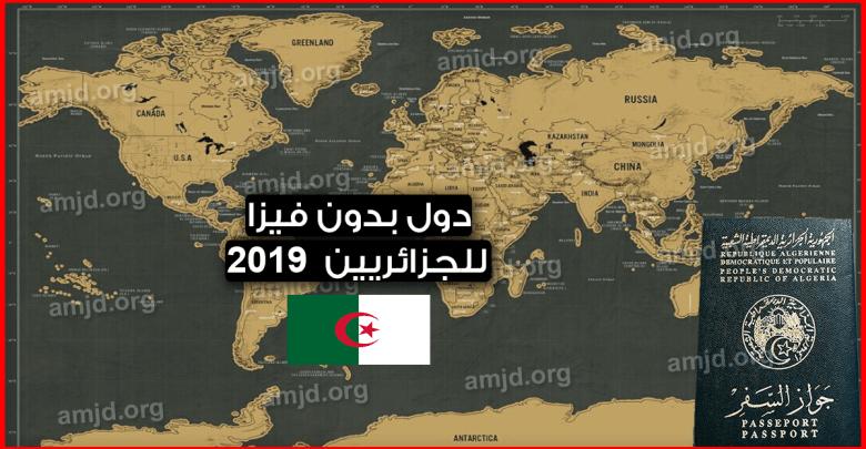 دول-بدون-فيزا-للجزائريين-2019-..-تعرف-على-59-دولة-مسموح-للجزائريين-بدخولها-بدون-فيزا