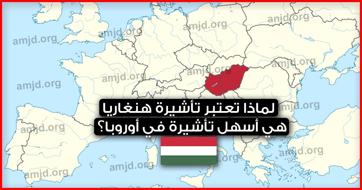 كيفية-استخراج-فيزا-هنغاريا-التي-تعتبر-اسهل-دولة-للحصول-على-فيزا-شنغن-من-الناحية-المادية