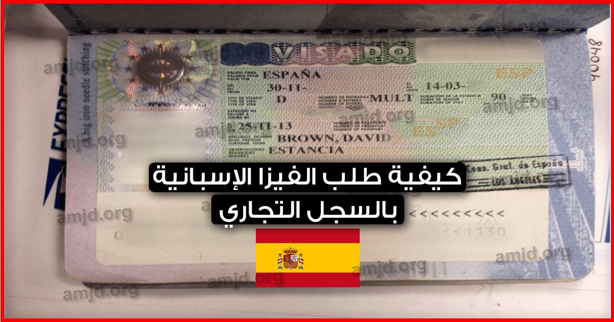 فيزا اسبانيا 2020 2021 كل ما 6