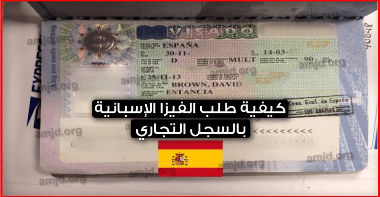 Photo of السفر الى اسبانيا .. كيفية طلب الفيزا بالسجل التجاري للتجار وأصحاب المحلات الصغيرة
