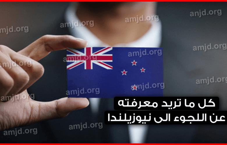 اللجوء-الى-نيوزيلندا-..-كل-ما-تريد-معرفته-عن-هذا-الموضوع-بالتفصيل-الممل