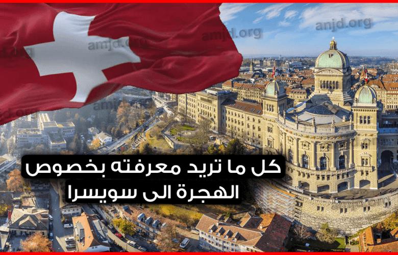 الهجرة-الى-سويسرا-..-كل-ما-تريد-معرفته-بخصوص-الاقامة-في-سويسرا-سواء-للعمل،-لم-الشمل-أو-الدراسة