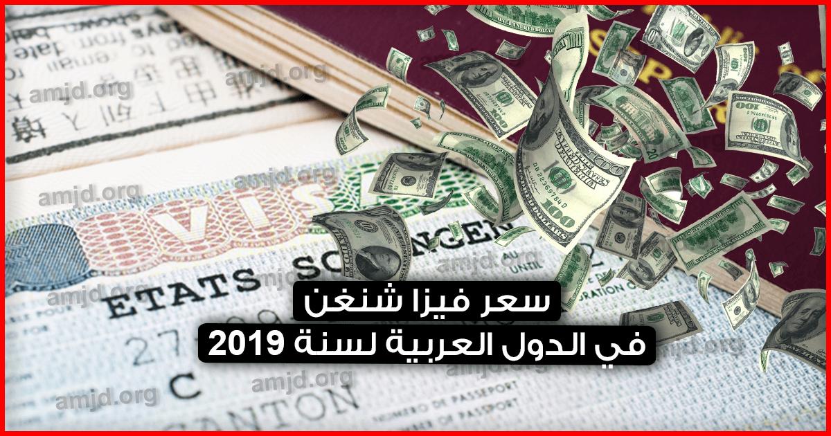 سعر فيزا شنغن في الدول العربية لسنة 2021 _ 2020 .. (لا تنسى احضار الآلة الحاسبة)
