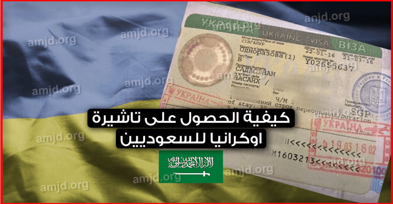 Photo of فيزا اوكرانيا للسعوديين .. تعرف على طريقة استخراج التاشيرة الاوكرانية وفق النظام الجديد لسنة 2019