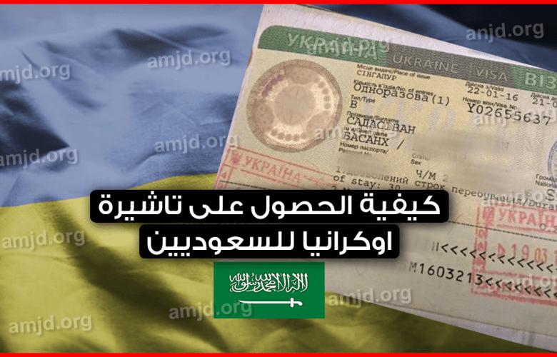 فيزا-اوكرانيا-للسعوديين-..-تعرف-على-طريقة-استخراج-التاشيرة-الاوكرانية-وفق-النظام-الجديد-لسنة-2019