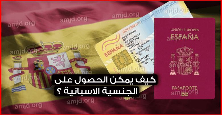 Photo of كيف يمكن الحصول على الجنسية الاسبانية ؟ وهل حقا سيتم الغاء امتحان الجنسية الاسبانية في 2019 ؟