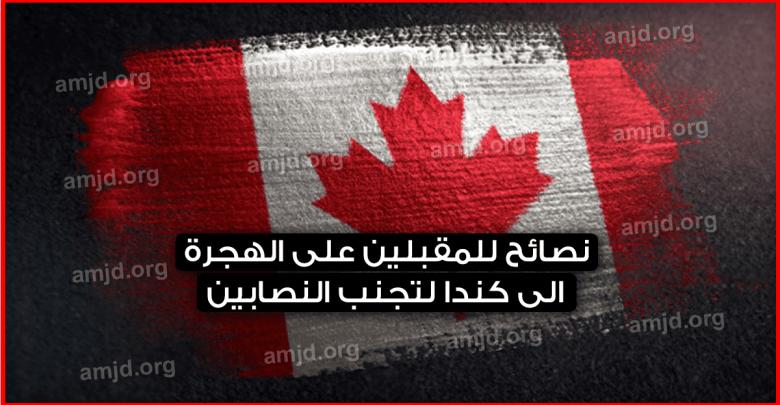 لكل-المقبلين-على-الهجرة-الى-كندا-اليكم-هذه-النصائح-لتجنب-الوقوع-في-فخ-النصابين-(اللهم-إنا-بلغنا)