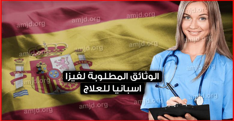 ملف-فيزا-اسبانيا-للعلاج-..-تعرف-على-الوثائق-المطلوبة-للعلاج-في-اسبانيا