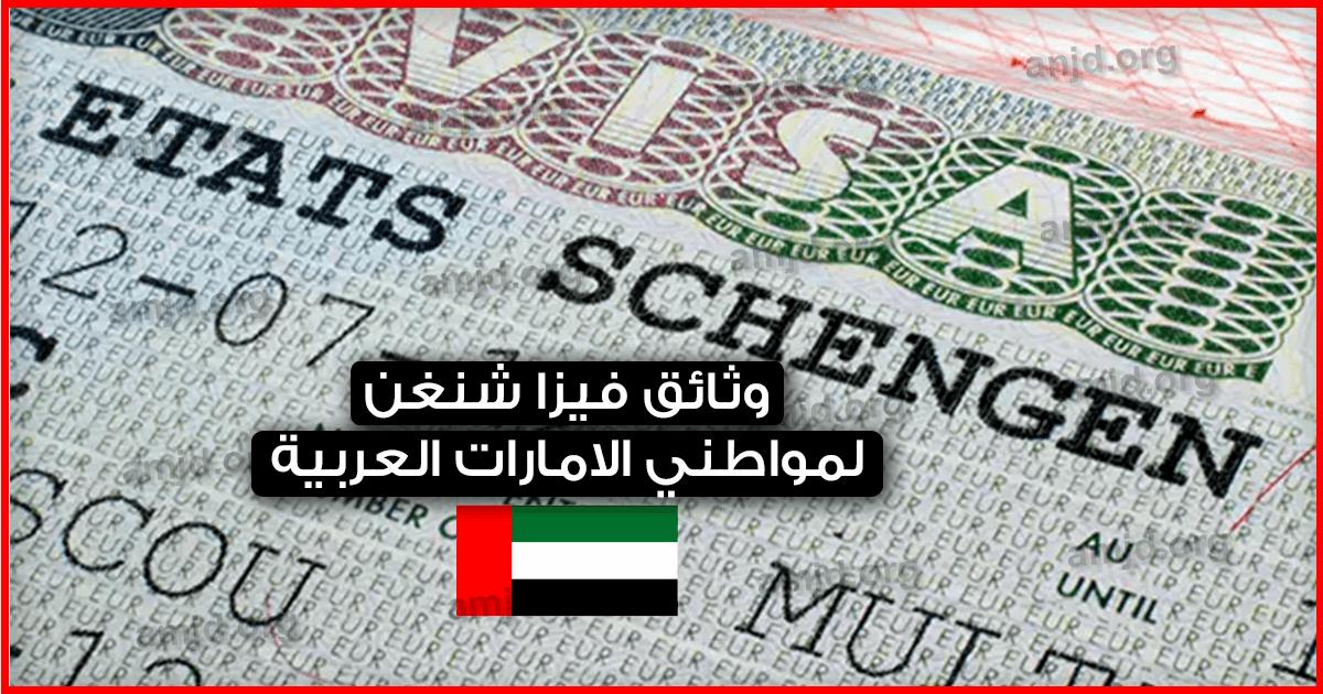 وثائق-السفر-الى-دول-الشنغن-بالنسبة-لمواطني-الامارات-(قبل-تطبيق-نظام-ETIAS-في-2021)