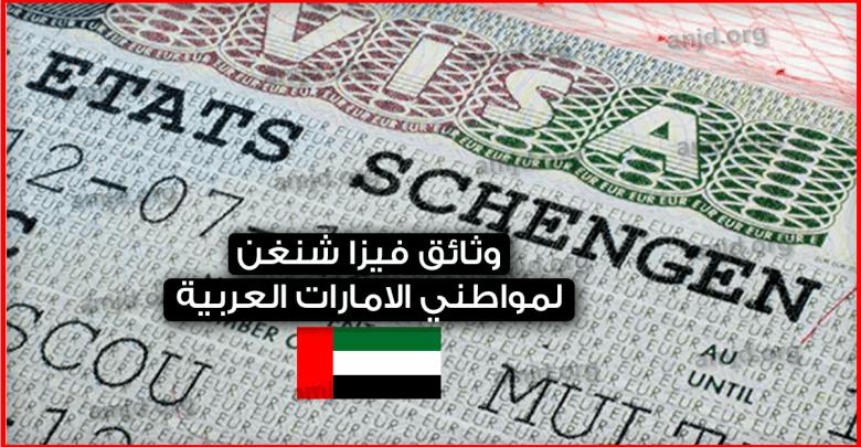 Photo of وثائق السفر الى دول الشنغن بالنسبة لمواطني الامارات (قبل تطبيق نظام ETIAS في 2021)