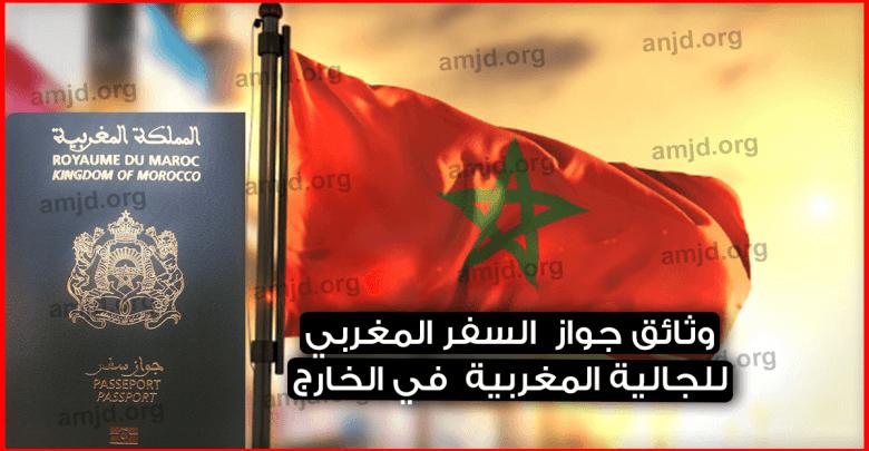 وثائق-جواز-السفر-المغربي-للجالية-المغربية-في-الخارج-وفق-آخر-التعديلات-الجديدة-لسنة-2019