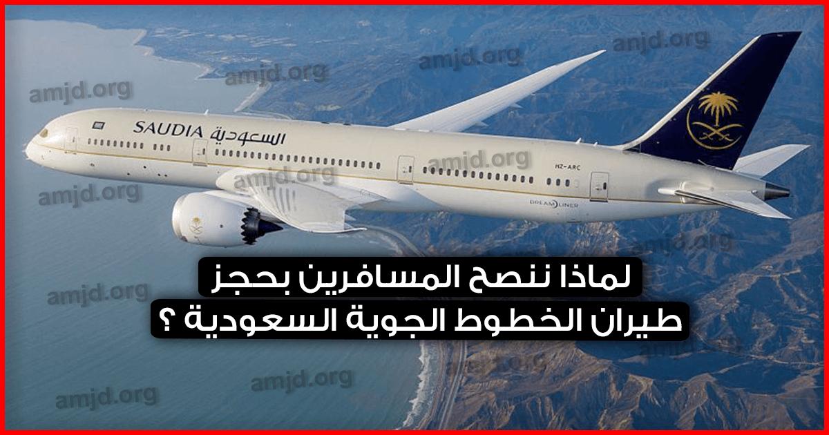 الخطوط السعودية لماذا ننصح المسافرين بحجز طيران الخطوط الجوية السعودية