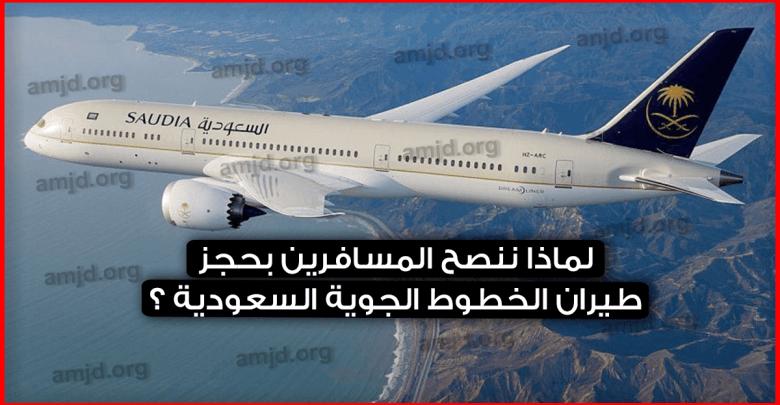 الخطوط-السعودية-..--لماذا-ننصح-المسافرين-بحجز-طيران-الخطوط-الجوية-السعودية-؟
