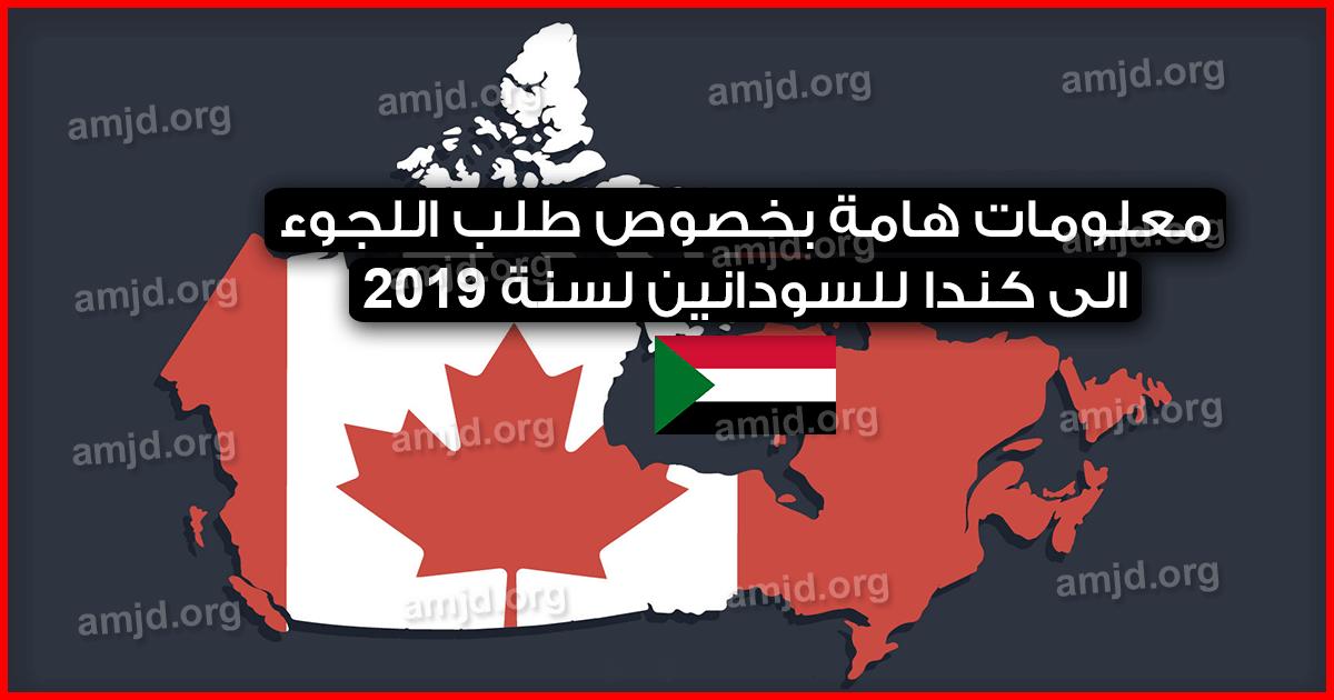 اللجوء-الى-كندا-للسودانيين-2019-..-هذا-ما-يجب-عليك-معرفته-بخصوص-هذا-الموضوع