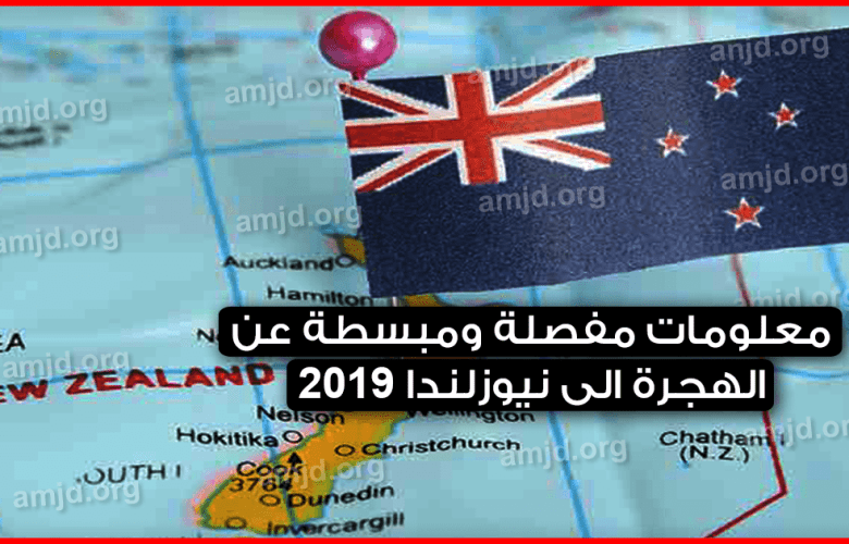 الهجرة-الى-نيوزلندا-2019-..-معلومات-مفصلة-ومبسطة-حتى-يفهمها-الجميع