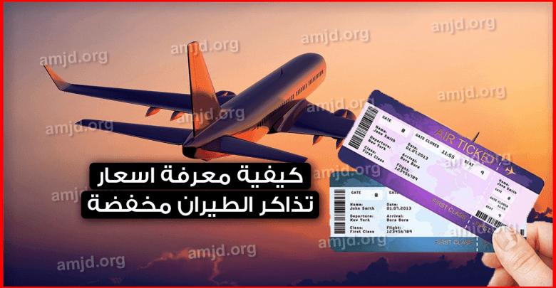 تذاكر-طيران-مخفضة-..-كيفية-معرفة-اسعار-تذاكر-الطيران-للحصول-على-تذكرة-طيران-رخيصة