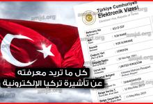 Photo of فيزا تركيا .. كل ما تريد معرفته عن تأشيرة تركيا لكافة الدول العربية لسنة 2019