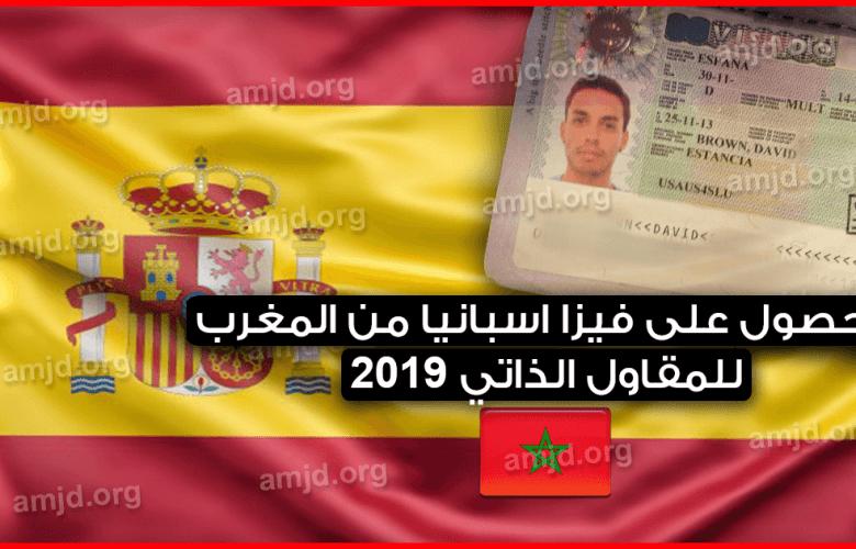 كيفية-الحصول-على-فيزا-اسبانيا-من-المغرب-2019-للمقاول-الذاتي