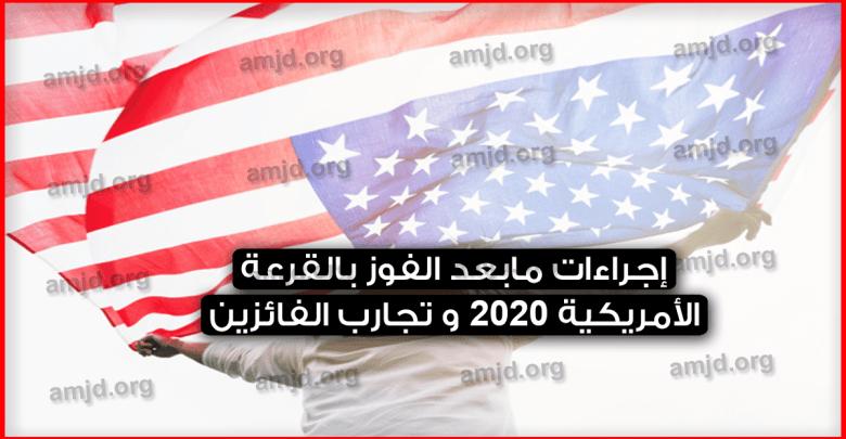 Photo of إجراءات مابعد الفوز بالقرعة الأمريكية 2020 بحسب تجارب الفائزين بالقرعة الامريكية