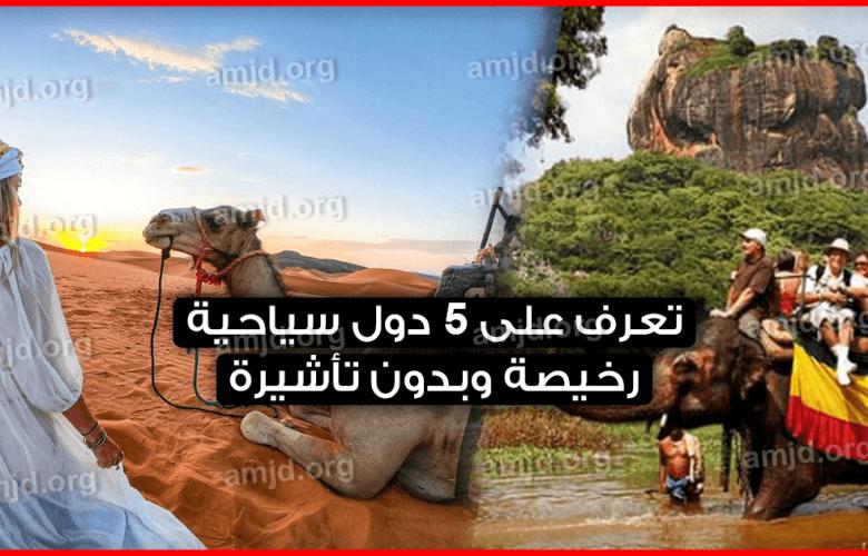دول سياحية رخيصة بدون فيزا