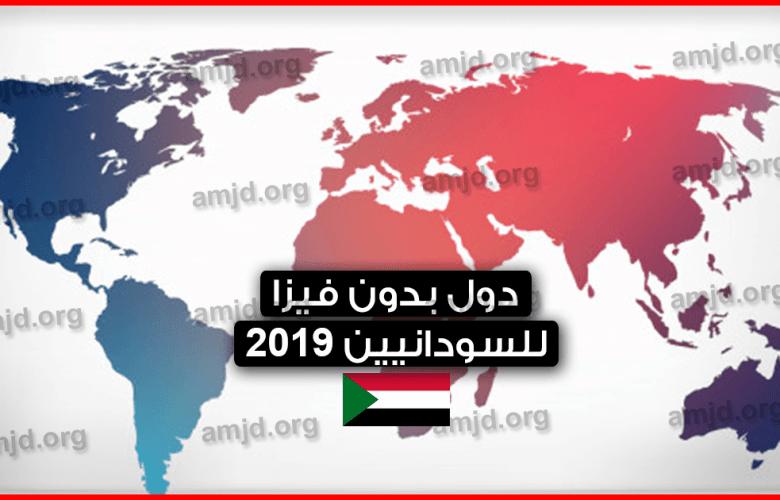 دول بدون فيزا للسودانيين 2019 .. تعرف على جميع الدول التي يمكن للسوداني السفر اليها بدون تأشيرة