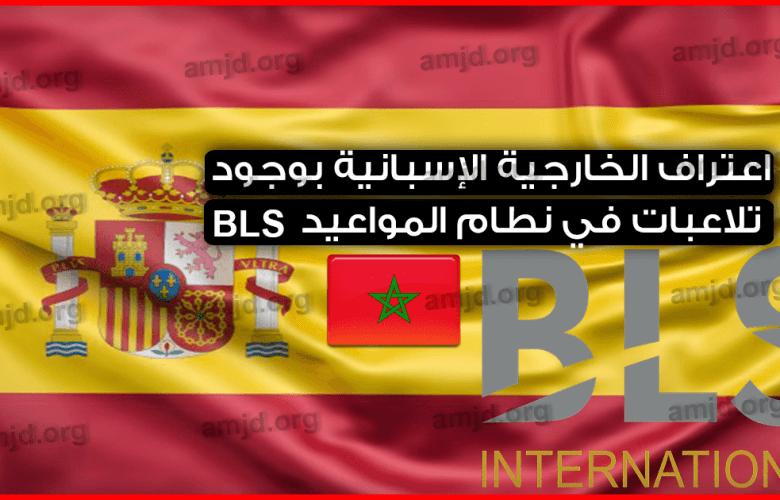 فيزا اسبانيا من المغرب 2019