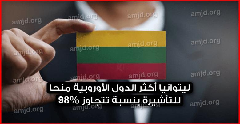 فيزا-ليتوانيا-..-تعالوا-نسافر-الى-أكثر-الدول-الأوروبية-منحا-للتأشيرة-بنسبة-تتجاوز-98%