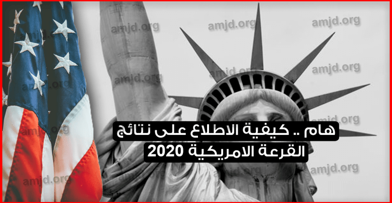 كيفية-الاطلاع-على-نتائج-القرعة-الامريكية-2020-حتى-لمن-فقد-رقم-التسجيل-dvlottery.state.gov