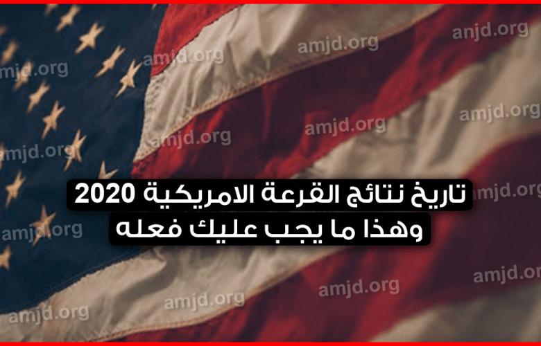 نتائج-القرعة-الامريكية-2020-بهذا-التاريخ،-وهذا-ما-يجب-عليك-فعله-..-(يا-مسهل-سهل)