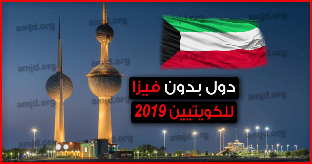 دول بدون فيزا للكويتيين
