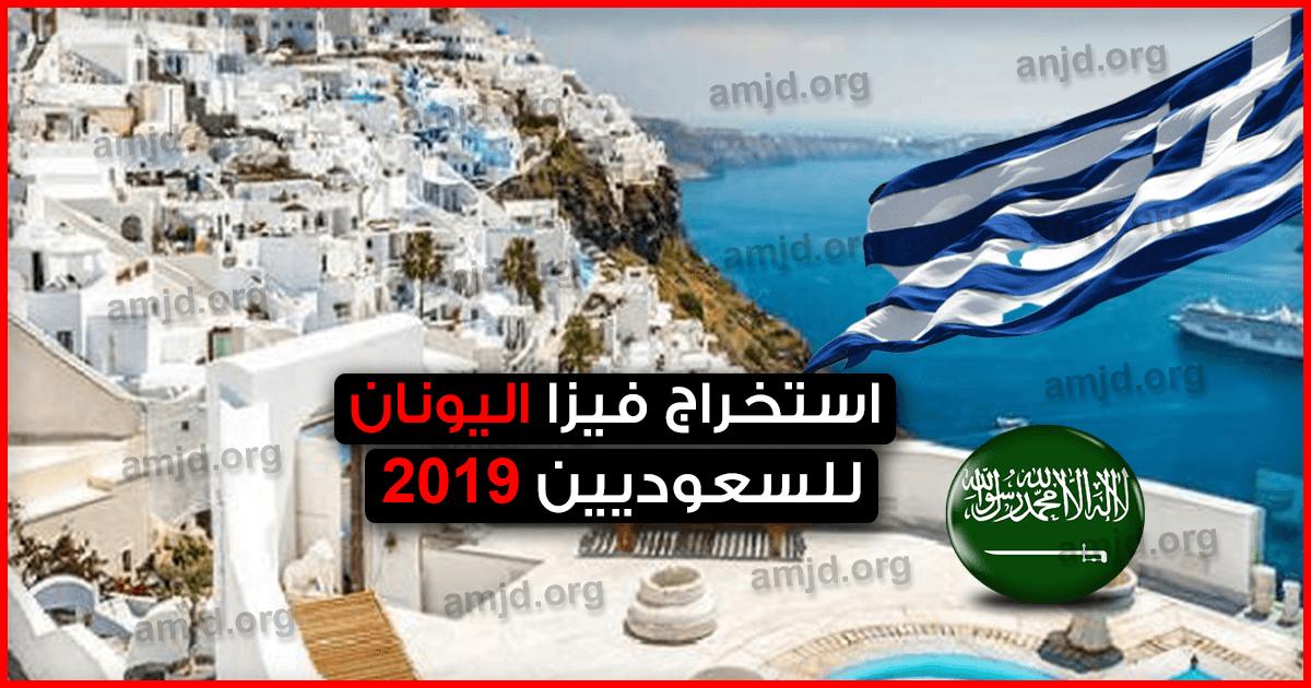 فيزا اليونان للسعوديين 2019
