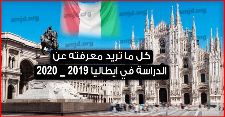 Photo of الدراسة في ايطاليا 2020 .. كل ما تريد معرفته عن هذا الموضوع (اللهم إنا بلغنا)