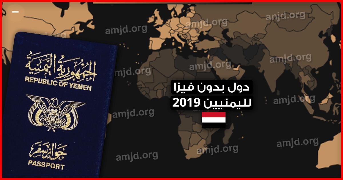 دول بدون فيزا لليمنيين 2021_2020
