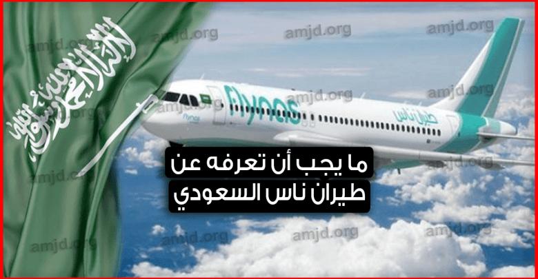 Photo of طيران ناس .. هذا ما يجب أن تعرفه إذا أردت حجز تذاكر طيران ناس السعودي