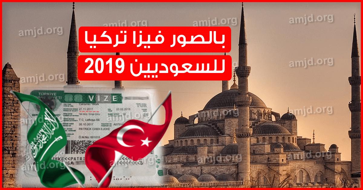 فيزا تركيا للسعوديين