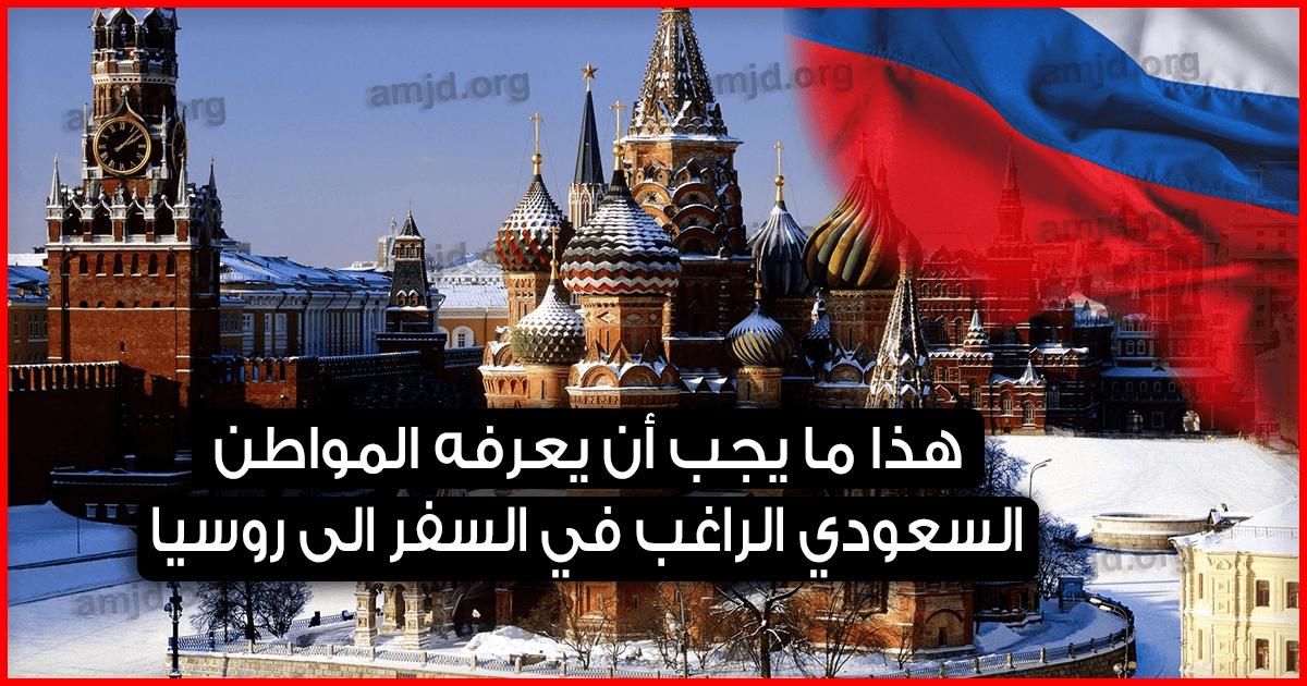 فيزا روسيا للسعوديين 2019