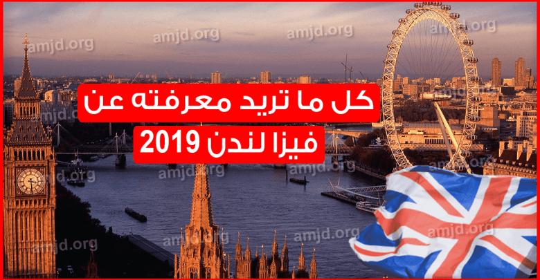 Photo of فيزا لندن 2019 .. معلومات سترشدك للحصول على تأشيرة بريطانيا بكل سهولة (بإذن الله تعالى)
